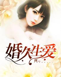 《婚久生爱》完整版在线全文免费阅读TXT连载