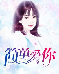最新小说《简单爱你》完整版全文免费阅读
