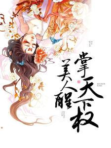 北堂冰莹小说在线阅读,美人醒掌天下权小说完整版全文阅读