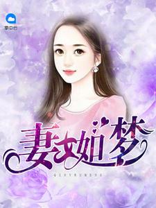 《妻女如梦》小说大结局在线阅读,小说《妻女如梦》双皮奶爆炸