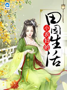 热门小说《小农妇的田园生活》夏小麦txt全文免费阅读~