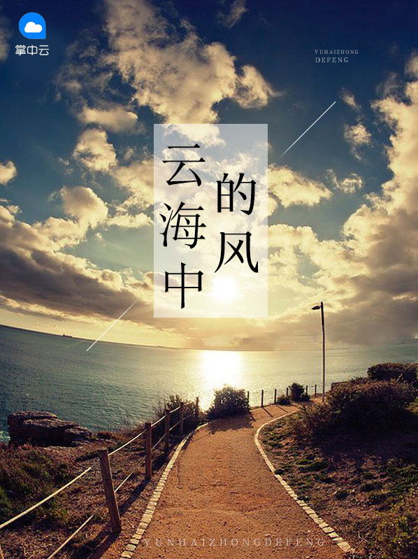 云海中的风