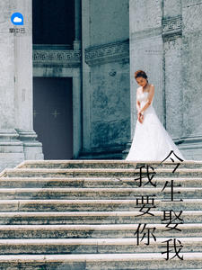 我要你今生娶我-第十三章 照片上的女主角
